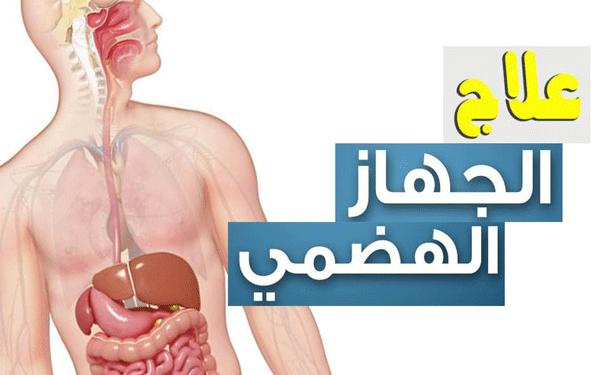 علاج-أمراض-الجهاز-الهضمي