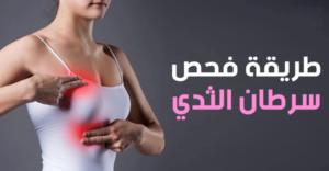 فحص-سرطان-الثدي