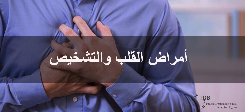 أمراض-القلب-و-التشخيص