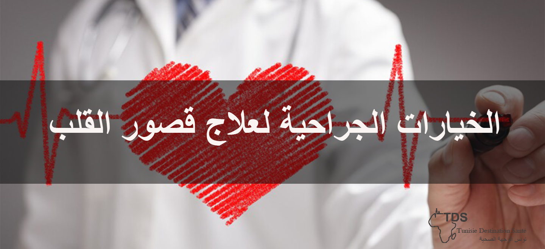 االخيارات-الجراحية-لعلاج-قصور-القلب