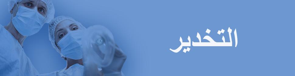 التخدير-في-تونس