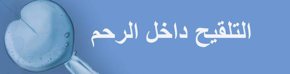 التلقيح داخل الرحم -tunisie-arb-4