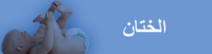 الختان-في-تونس