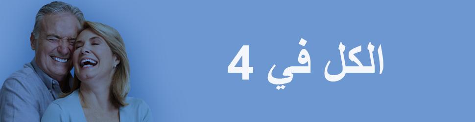 الكل -في- 4-في-تونس
