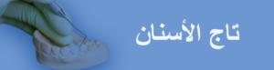 تاج -الأسنان-في-تونس
