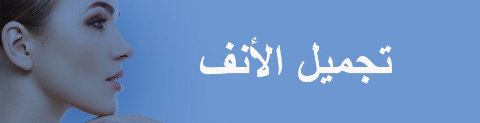 تجميل- الأنف-تونس