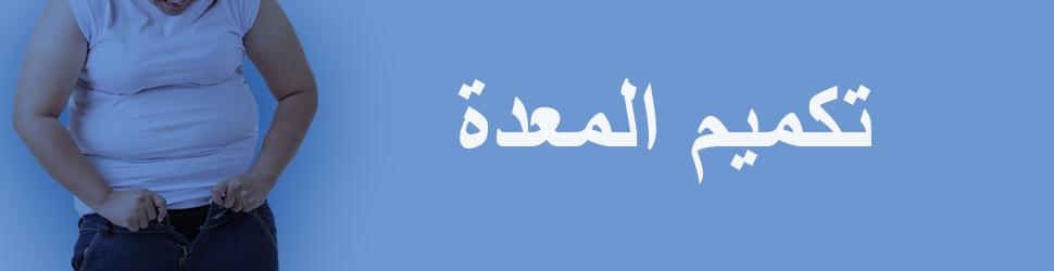 تكميم -المعدة-تونس