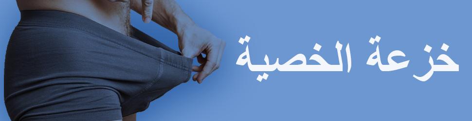 خزعة-الخصية-في-تونس