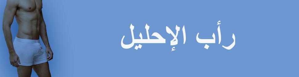 رأب-الإحليل-في-تونس