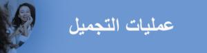عمليات- التجميل-في-تونس