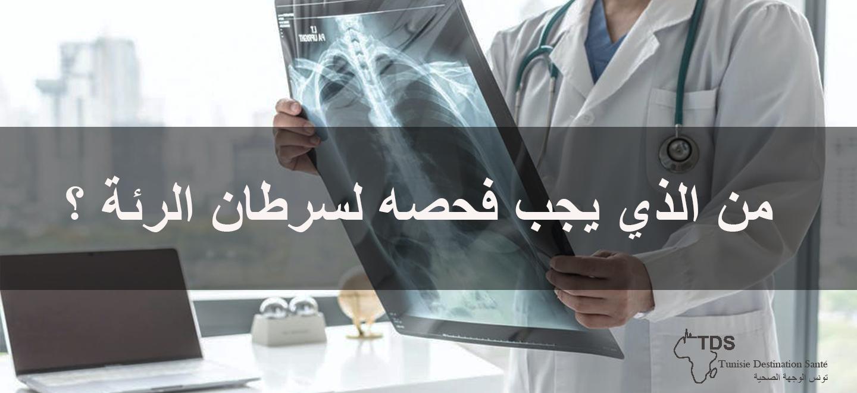 فحص-سرطان-الرئة