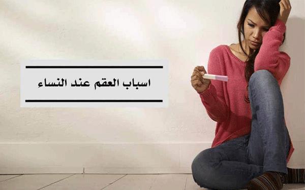 أسباب-العقم-عند-النساء