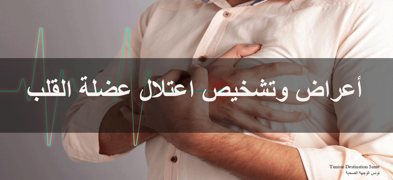 أعراض-و-تشخيص-عضلة-القلب