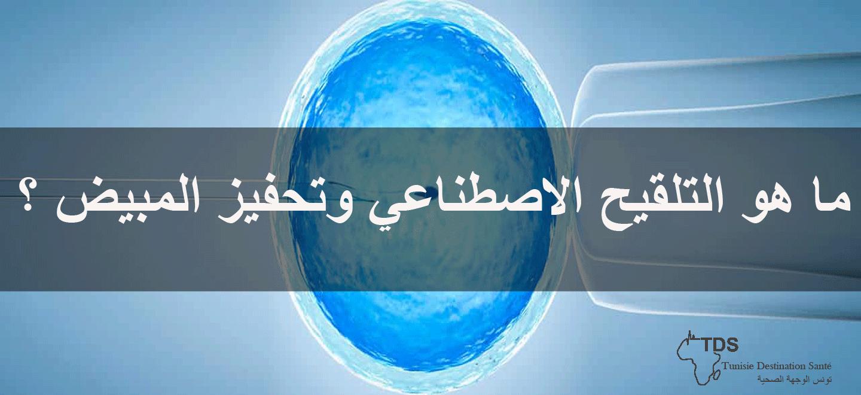 التلقيح-الاصطناعي-وتحفيز-المبيض
