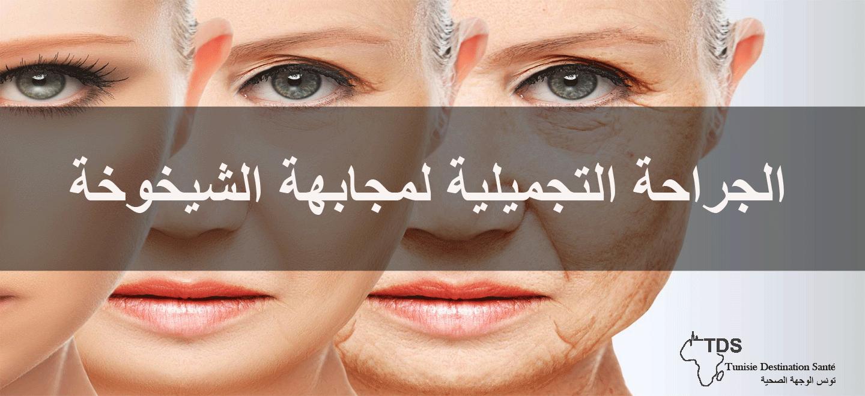 الجراحة-التجميلية-لمجابهة-الشيخوخة