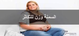 السمنة-وزن-للتكاثر