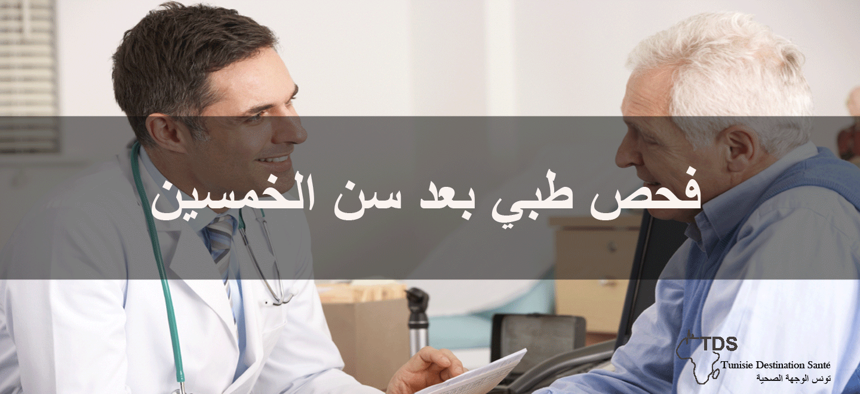 فحص-طبي-بعد-سن-50