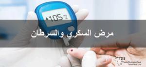 مرض-السكري-و-السرطان