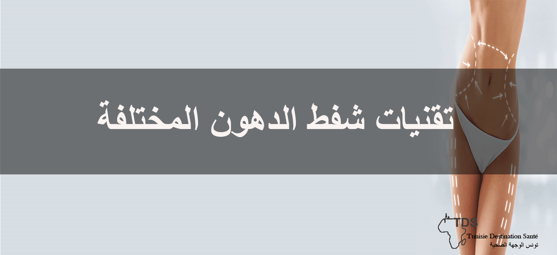 شفط-الدهون-في-تونس