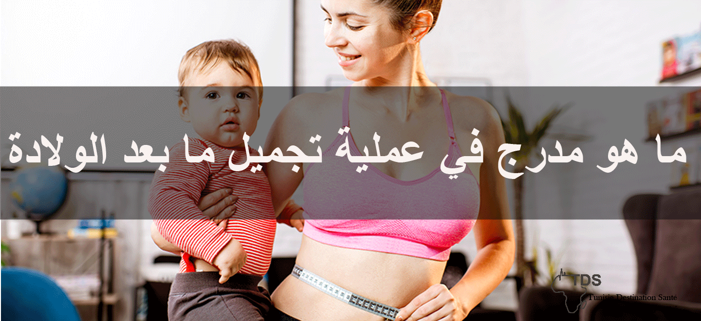 عملية-التجميل-بعد-الولادة
